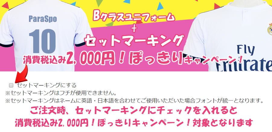 2000円キャンペーン