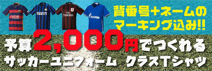 2000円クラTユニフォーム