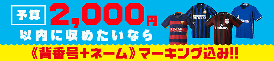 クラスTシャツ2000円以内