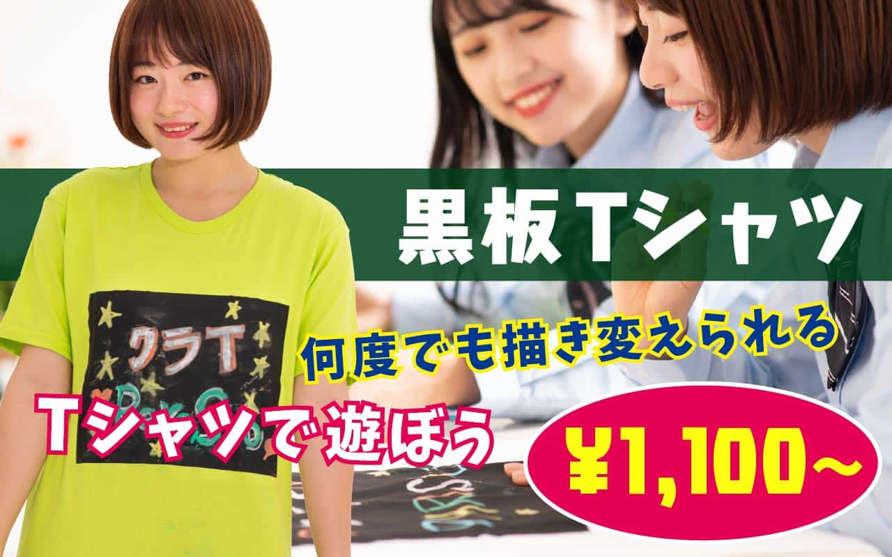 何度でも書き換えられる黒板ティーシャツ登場。1100円から