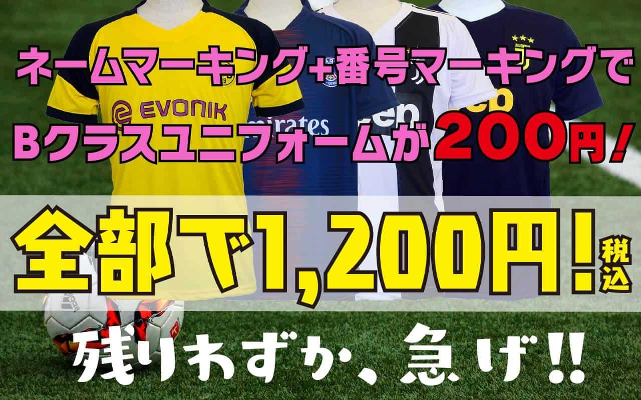 ネームマーキングと番号マーキングを入れるとBクラスユニフォームが実質200円。ぜんぶで1200円