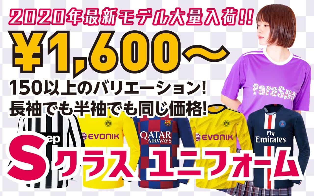 2020年最新モデル入荷150種類以上のバリエーション。長袖でも半袖と同じ値段。Sクラスユニフォーム