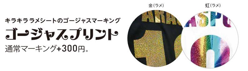 ラメマーキングは通常マーキングにプラス300円でマーキングできます