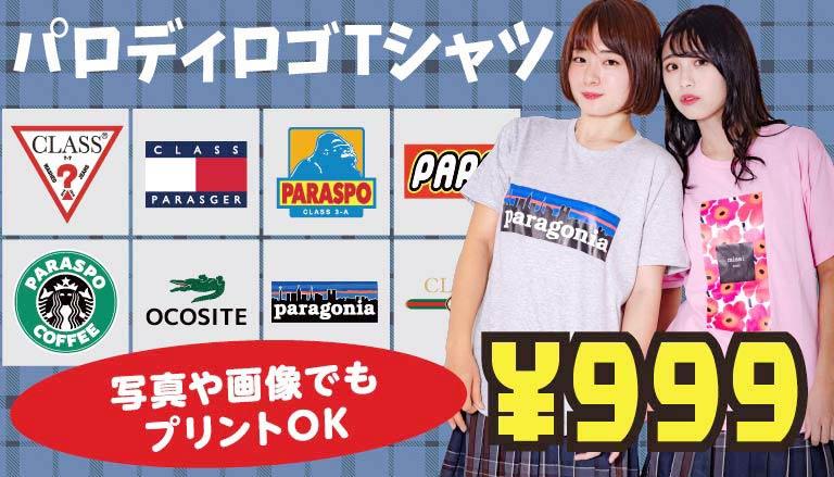 学園祭・文化祭・体育祭・運動会で使用するサッカーユニフォームやクラスTシャツを激安、オリジナルで作るならParaSpo・パロディーロゴTシャツ