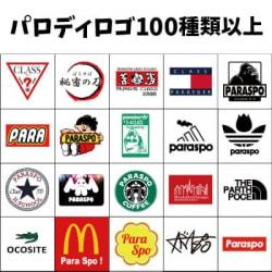 パロディーロゴ100種類以上。ロゴ一覧画像1
