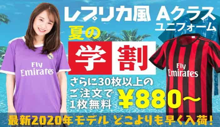 学園祭・文化祭・体育祭・運動会で使用するサッカーユニフォームやクラスTシャツを激安、オリジナルで作るならParaSpo・Aクラスユニフォーム