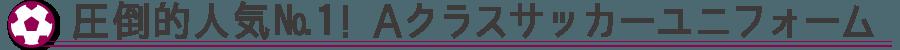学園祭・文化祭・体育祭・運動会で使用するサッカーユニフォームやクラスTシャツを激安、オリジナルで作るならParaSpo・圧倒的一番人気!880円から~Aクラスユニフォーム