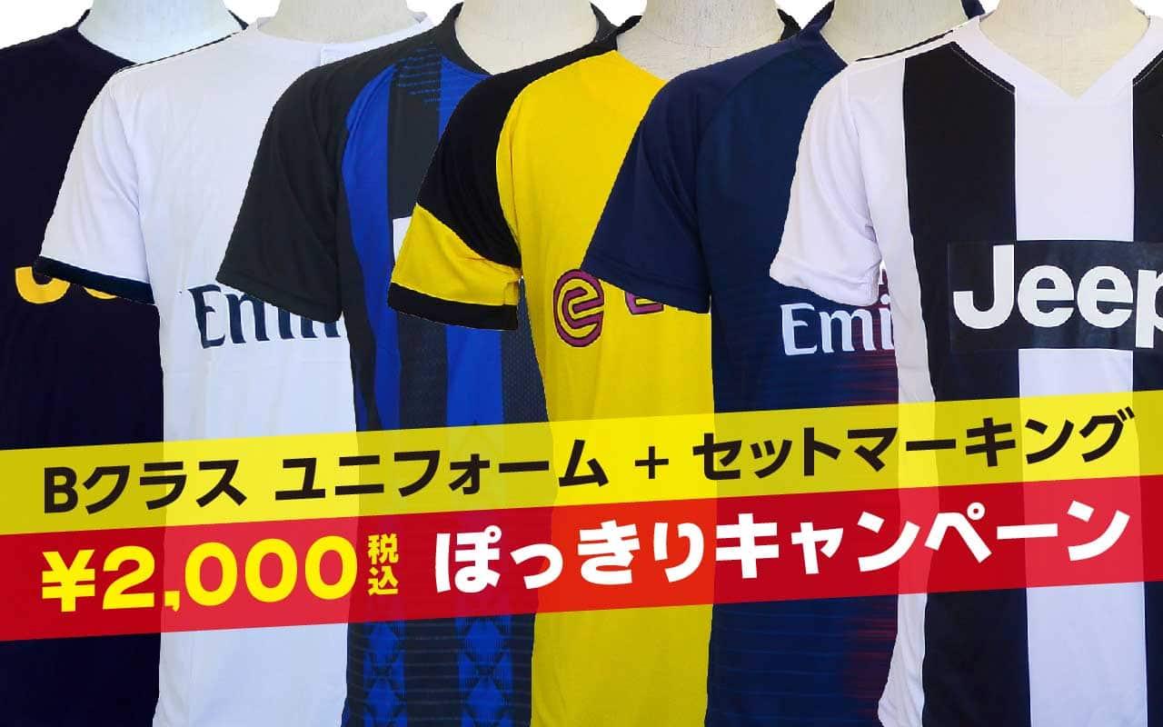 激安!2000円以下でオリジナルクラスTシャツ、クラT、ユニフォームが作れるBクラスユニフォーム