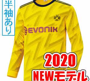 【Sクラスサッカーユニフォーム】BVB 19-20H2