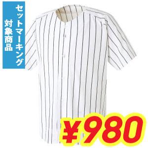 激安クラスティーシャツ野球ユニフォーム(ホワイト×ブラックストライプ)ベースボールシャツ画像1