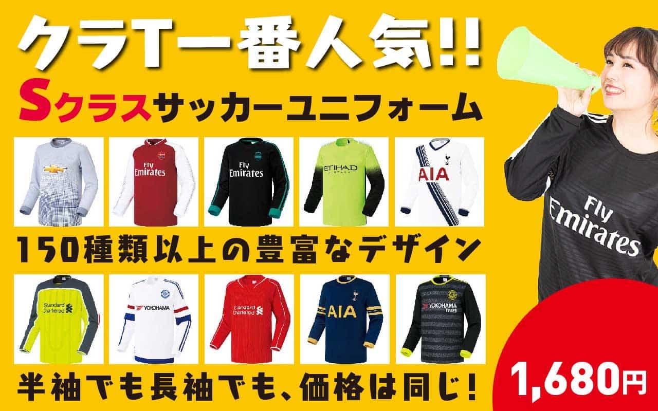 1番人気!激安!2000円以下でオリジナル長袖クラスTシャツ、クラT、ユニフォームが作れるSクラスユニフォーム