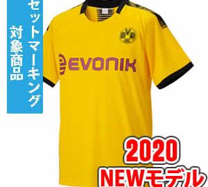【Aクラスサッカーユニフォーム】BVB 19/20 H