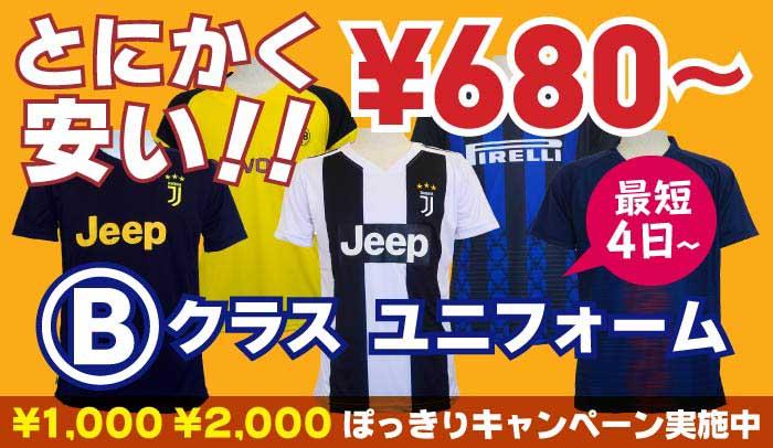 学園祭・文化祭・体育祭・運動会で使用するサッカーユニフォームやクラスTシャツを激安、オリジナルで作るならParaSpo・とにかく安い!680円から~Bクラスユニフォーム