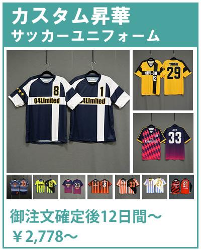 昇華サッカー