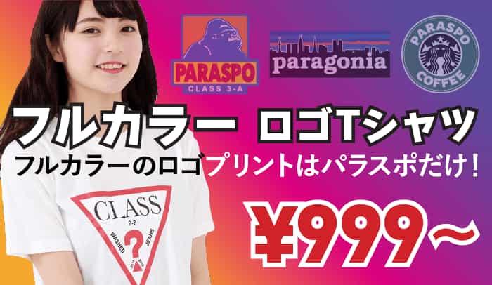 学園祭・文化祭・体育祭・運動会で使用するサッカーユニフォームやクラスTシャツを激安、オリジナルで作るならParaSpo・フルカラーのロゴプリントはパラスポだけ 999円から フルカラーロゴTシャツ