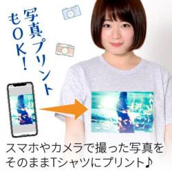 お持ちの写真をそのままTシャツにプリントできます。