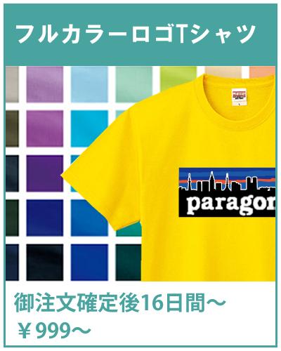 フルカラーロゴTシャツ