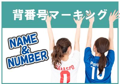 学園祭・文化祭・体育祭・運動会で使用するサッカーユニフォームやクラスTシャツを激安、オリジナルで作るならParaSpoマーキング