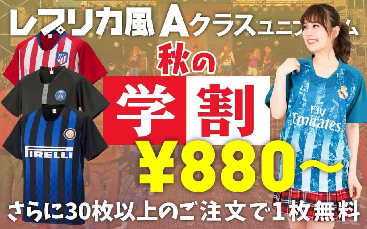 激安!1000円以下でオリジナルクラスTシャツ、クラTが作れる学割キャンペーン実施中
