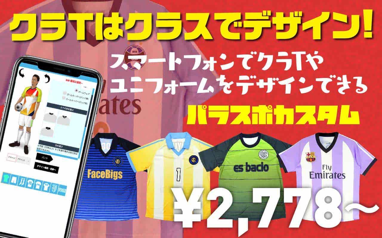 激安!3000円以下でオリジナルクラスTシャツ、クラT、ユニフォームが作れるパラスポカスタム
