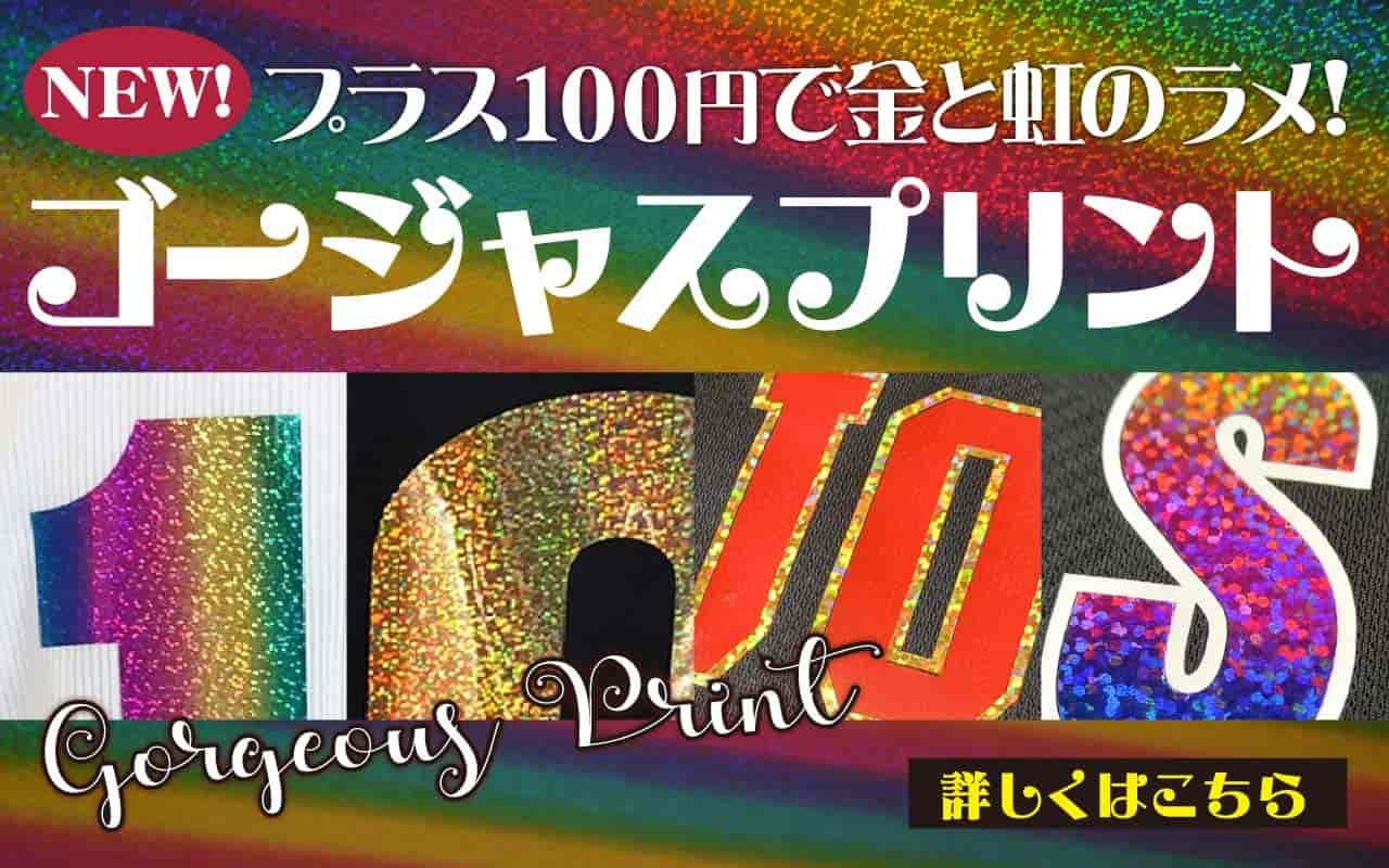 激安!オリジナルのラメ・ゴールドマーキングが+100円でできる☆ゴージャスプリント