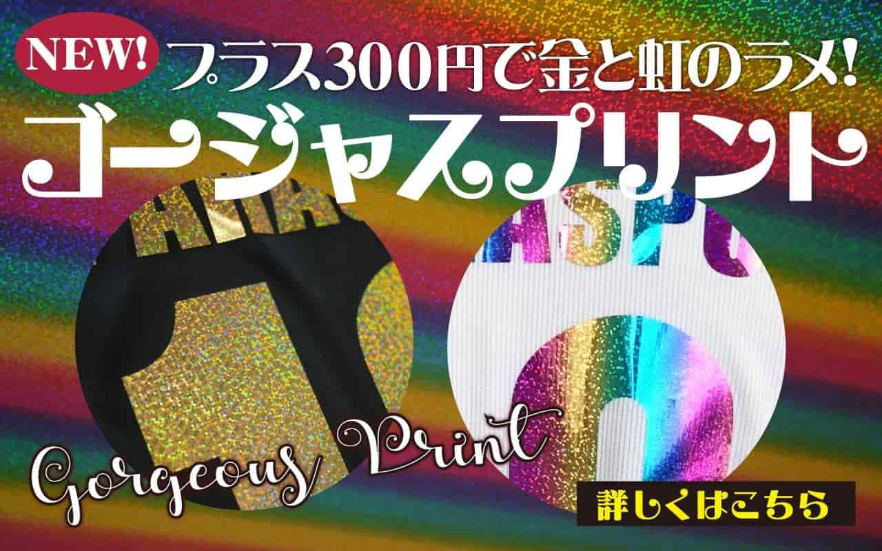 激安!オリジナルのラメ・ゴールドマーキングが+300円でできるゴージャスプリント