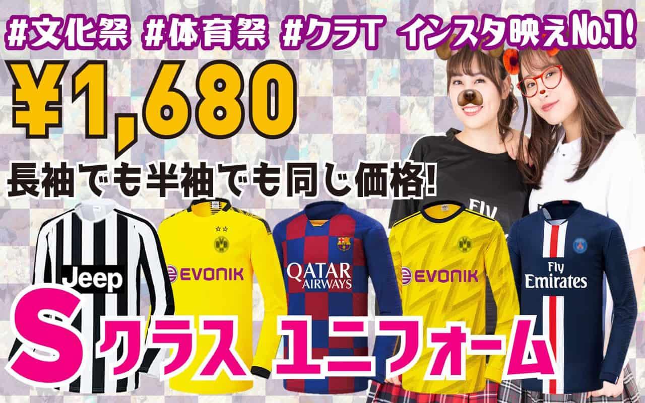 激安!2000円以下でオリジナルクラスTシャツ、クラTが作れる学割キャンペーン実施中