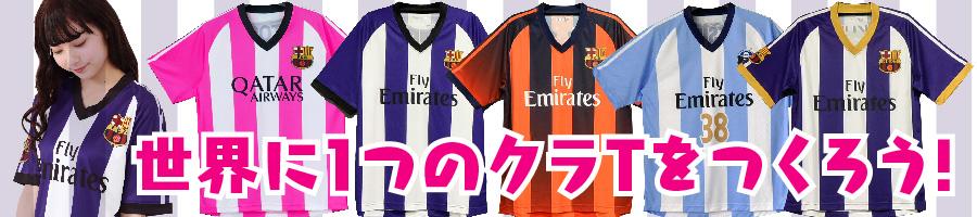 昇華サッカーユニフォーム