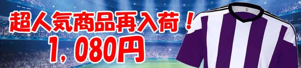 学園祭・文化祭・体育祭・運動会で使用するサッカーユニフォームやクラスTシャツを激安、オリジナルで作るならParaSpo・Aクラスサッカー