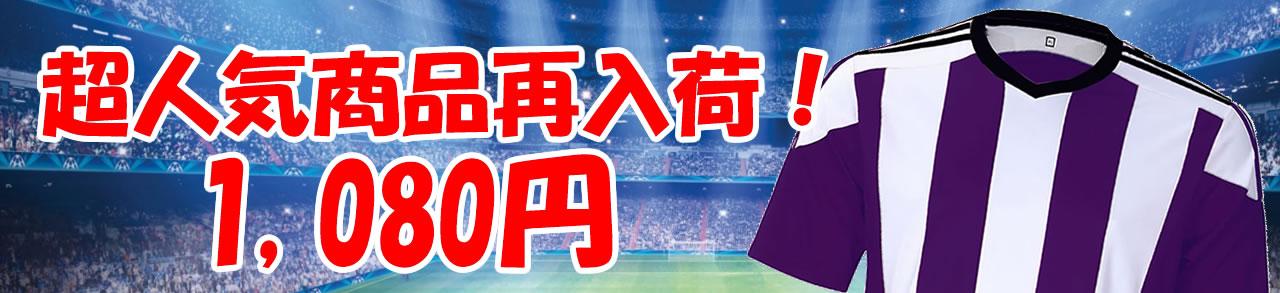 学園祭・文化祭・体育祭・運動会のクラスTシャツをサッカーユニフォームで作るならParaSpo・Aクラスサッカー