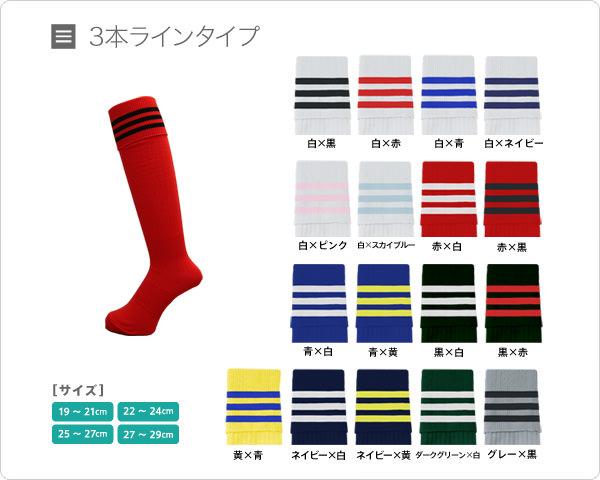 socks_img1