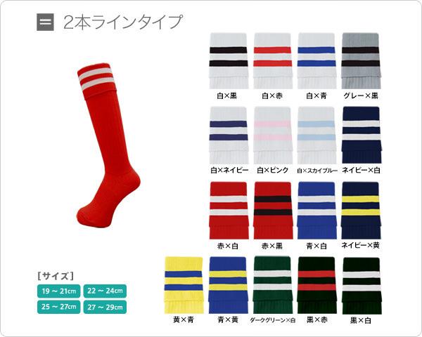 socks_img2
