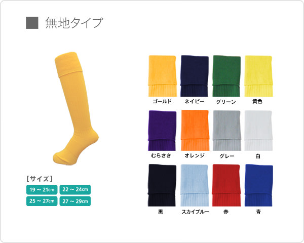 socks_img3