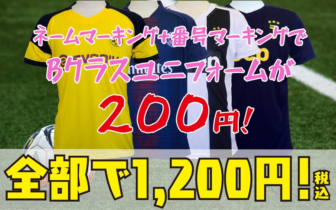 B-top1200