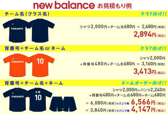 nb-price