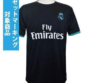 【Bクラスサッカーユニフォーム】RMA17/18A