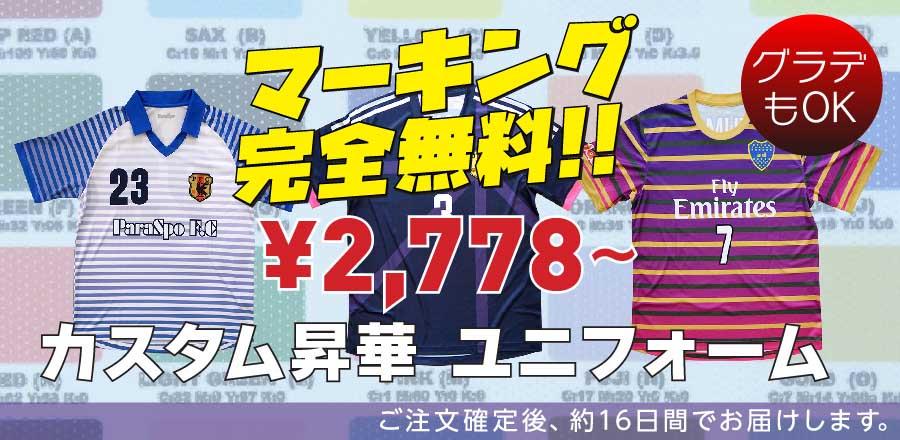マーキング完全無料!2778円から。グラデもOKなカスタム昇華サッカーユニフォーム