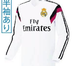 【Sクラスサッカーユニフォーム】RMA 14-15P