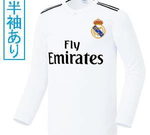 【Sクラスサッカーユニフォーム】RMA 18-19H