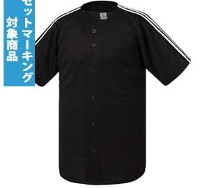 野球ユニフォーム(ブラック)ベースボールシャツ