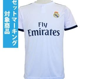 【Bクラスサッカーユニフォーム】RMA18/19H