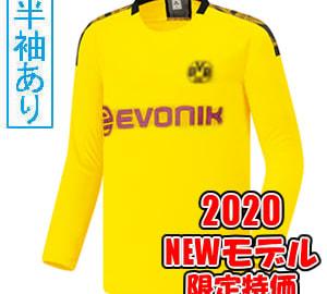 【Sクラスサッカーユニフォーム】BVB 19-20H1