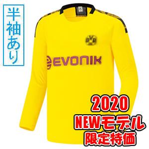 激安クラスティーシャツ【Sクラスサッカーユニフォーム】BVB 19-20H1画像1