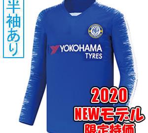 【Sクラスサッカーユニフォーム】CHE 19-20H2