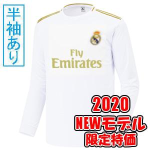 激安クラスティーシャツ【Sクラスサッカーユニフォーム】RMA 19-20H1画像1