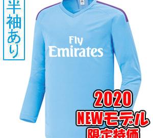 【Sクラスサッカーユニフォーム】RMA 19-20A1