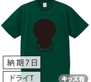 ドライ黒板Tシャツ アイビーグリーン