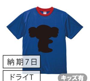 ドライ黒板Tシャツ コバルトブルー/レッド