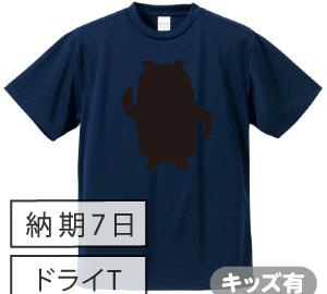 ドライ黒板Tシャツ ネイビー