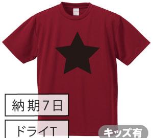 ドライ黒板Tシャツ バーガンディ